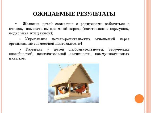 - Желание детей совместно с родителями заботиться о птицах, помогать им в зим...