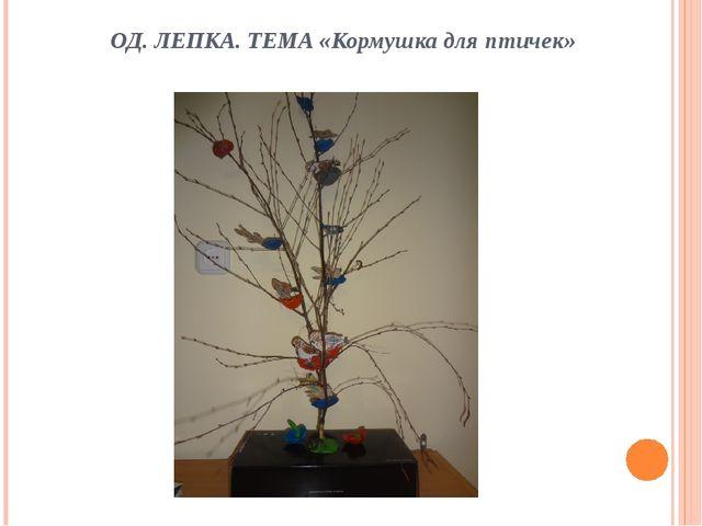 ОД. ЛЕПКА. ТЕМА «Кормушка для птичек»