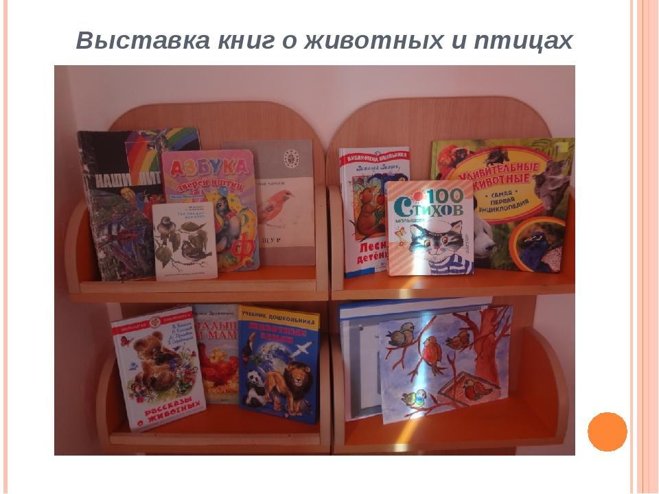 Выставка книг о животных и птицах