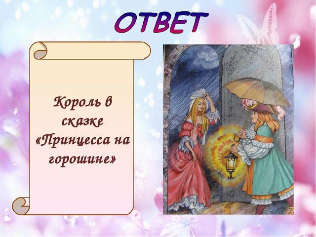 Король в сказке «Принцесса на горошине»