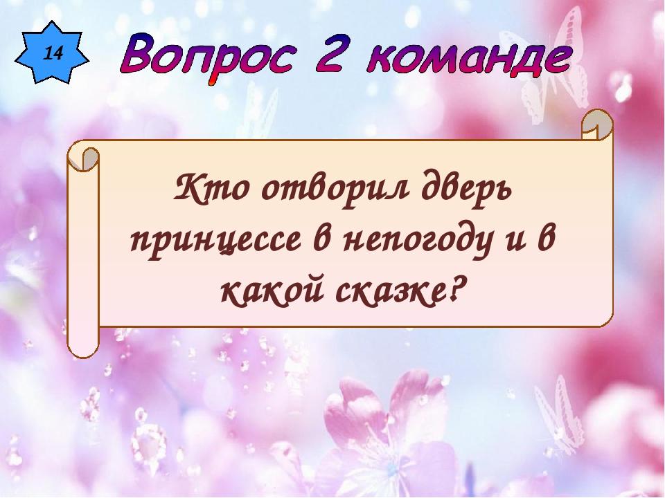 14 Кто отворил дверь принцессе в непогоду и в какой сказке?