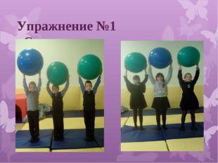 Упражнение №1 «Солдатик»