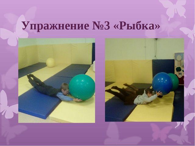 Упражнение №3 «Рыбка»