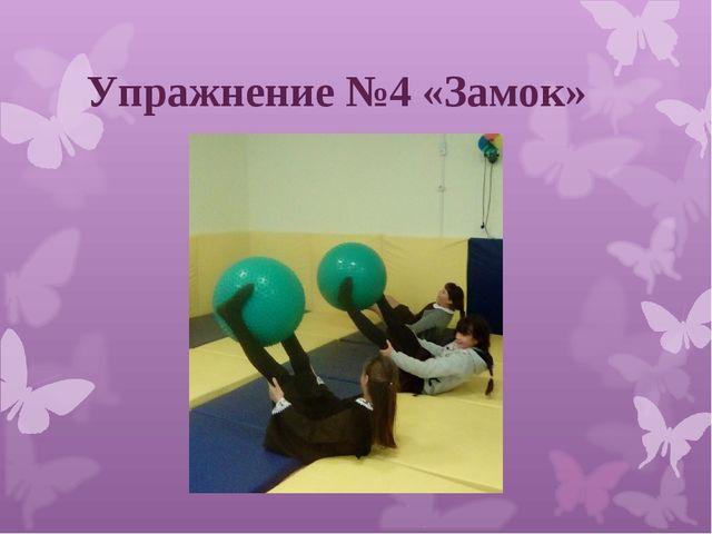 Упражнение №4 «Замок»