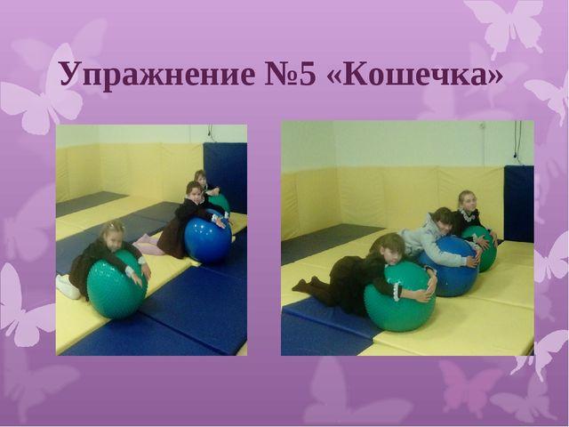 Упражнение №5 «Кошечка»