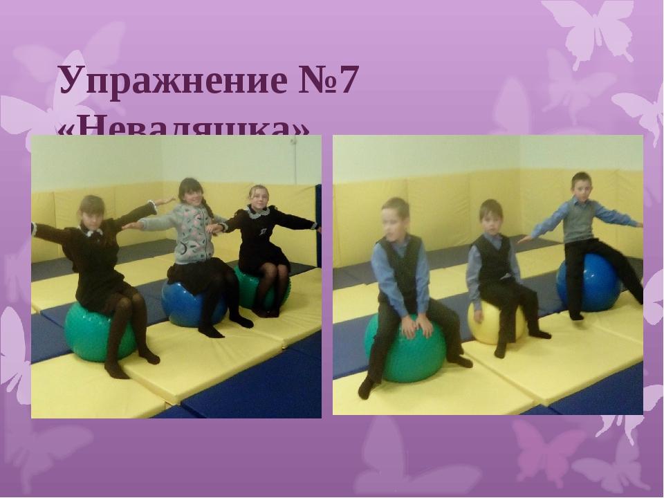 Упражнение №7 «Неваляшка»