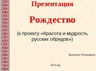 Презентация Рождество (к проекту «Красота и мудрость русских обрядов») Выполн