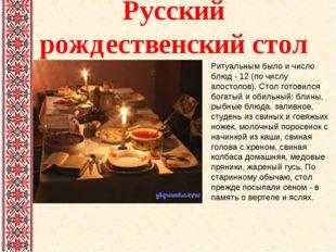 Русский рождественский стол Ритуальным было и число блюд - 12 (по числу апост