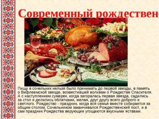 Современный рождественский стол Пищу в сочельник нельзя было принимать до пер