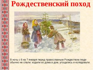 Рождественский поход в гости В ночь с 6 на 7 января перед православным Рождес