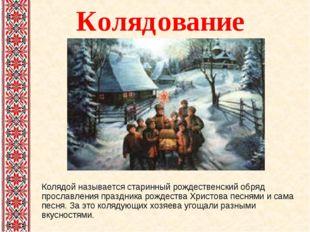 Колядование Колядой называется старинный рождественский обряд прославления пр