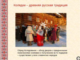 Колядки – древняя русская традиция Обряд Колядование – обход дворов с праздни