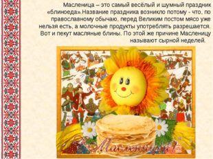Масленица – это самый весёлый и шумный праздник «блиноеда».Название праздника