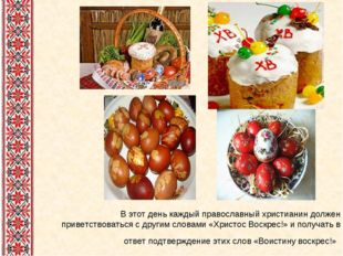 В этот день каждый православный христианин должен приветствоваться с другим с