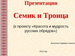Презентация Семик и Троица (к проекту «Красота и мудрость русских обрядов») В