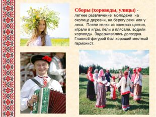 Сборы (хороводы, улицы) - летнее развлечение молодежи на околице деревни, на