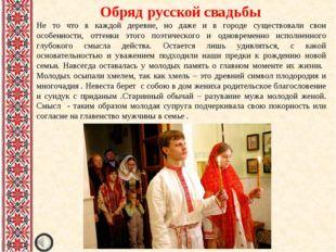 Обряд русской свадьбы Не то что в каждой деревне, но даже и в городе существ