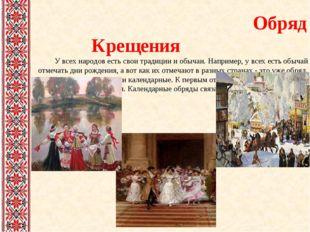 Обряд Крещения У всех народов есть свои традиции и