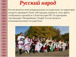Русский народ Россия является многонациональным государством, на территории к