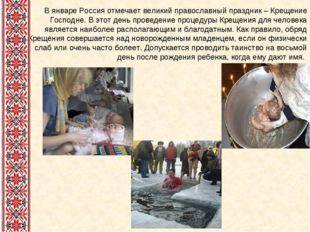 В январе Россия отмечает великий православный праздник – Крещение Господне. В