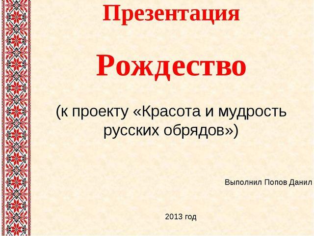 Презентация Рождество (к проекту «Красота и мудрость русских обрядов») Выполн...