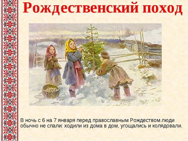 Рождественский поход в гости В ночь с 6 на 7 января перед православным Рождес...