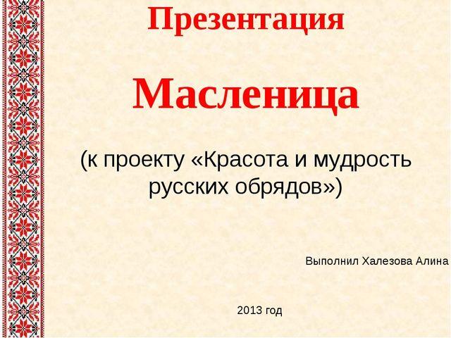 Презентация Масленица (к проекту «Красота и мудрость русских обрядов») Выполн...