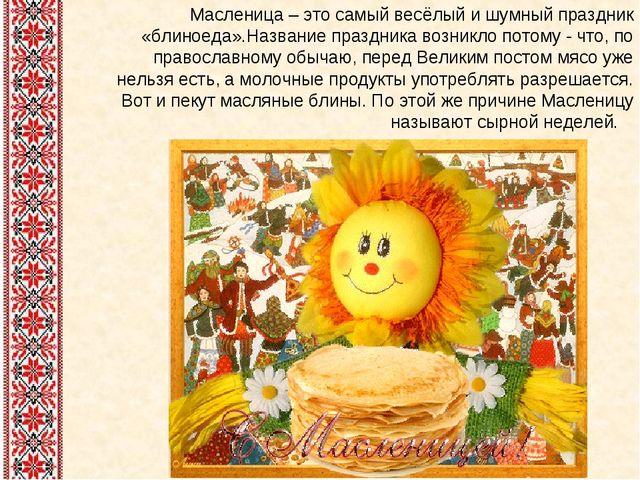 Масленица – это самый весёлый и шумный праздник «блиноеда».Название праздника...