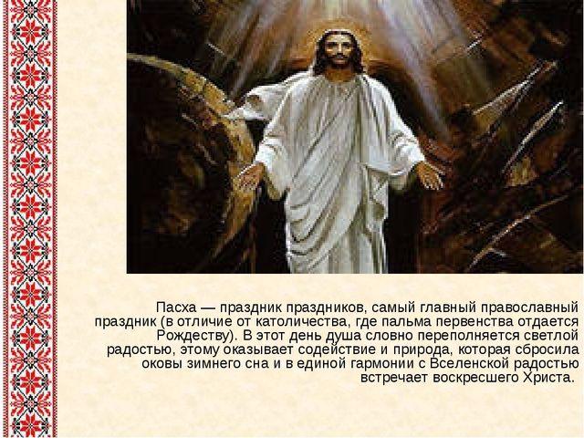 Пасха — праздник праздников, самый главный православный праздник (в отличие о...