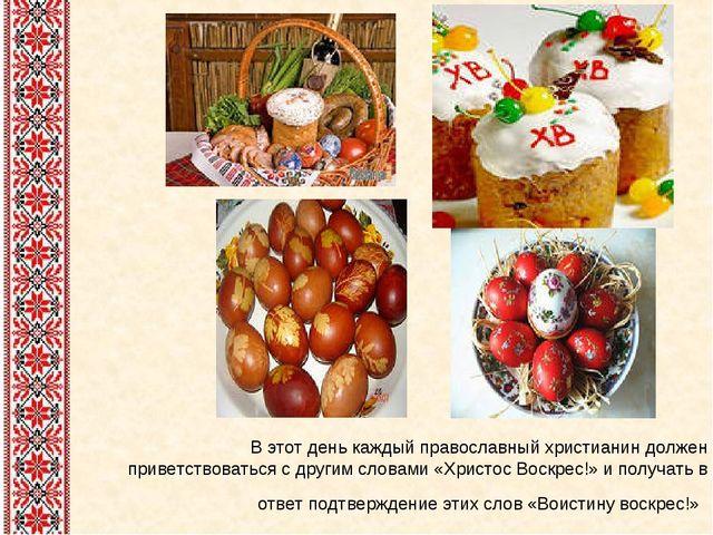 В этот день каждый православный христианин должен приветствоваться с другим с...