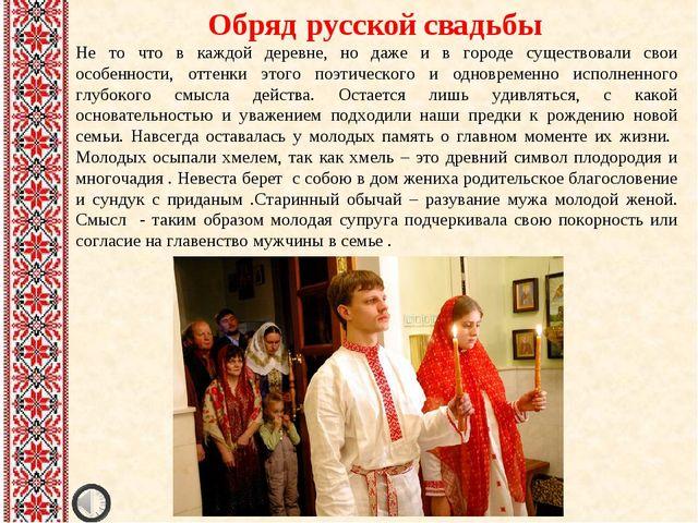 Обряд русской свадьбы Не то что в каждой деревне, но даже и в городе существ...