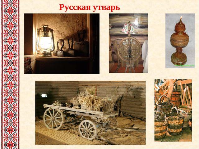Русская утварь