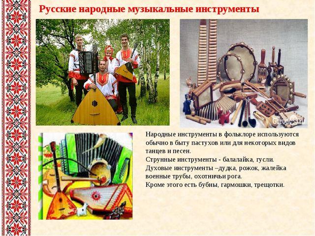 Русские народные музыкальные инструменты Народные инструменты в фольклоре исп...