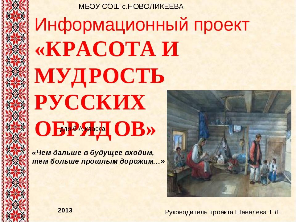 В чем красоты и мудрость русских обрядов