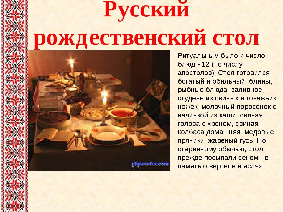 Русский рождественский стол Ритуальным было и число блюд - 12 (по числу апост...