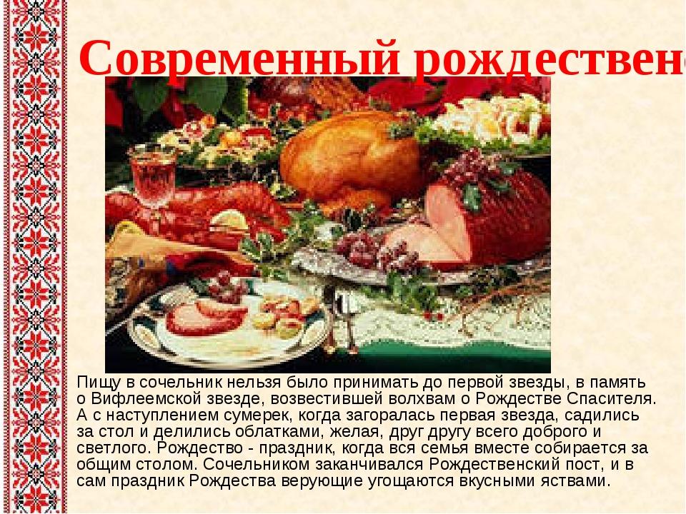 Современный рождественский стол Пищу в сочельник нельзя было принимать до пер...