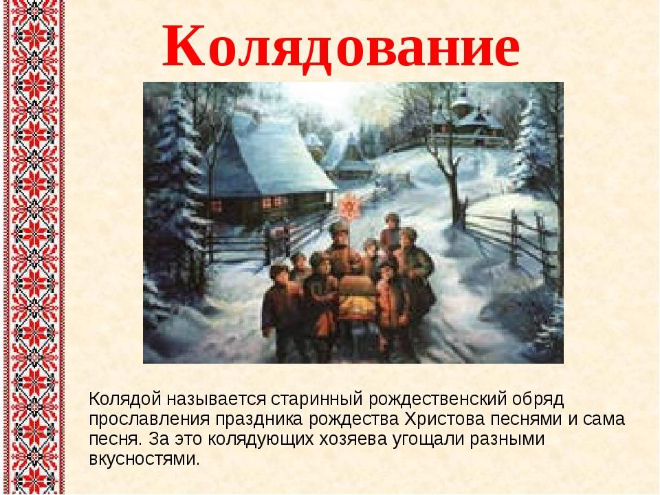 Колядование Колядой называется старинный рождественский обряд прославления пр...