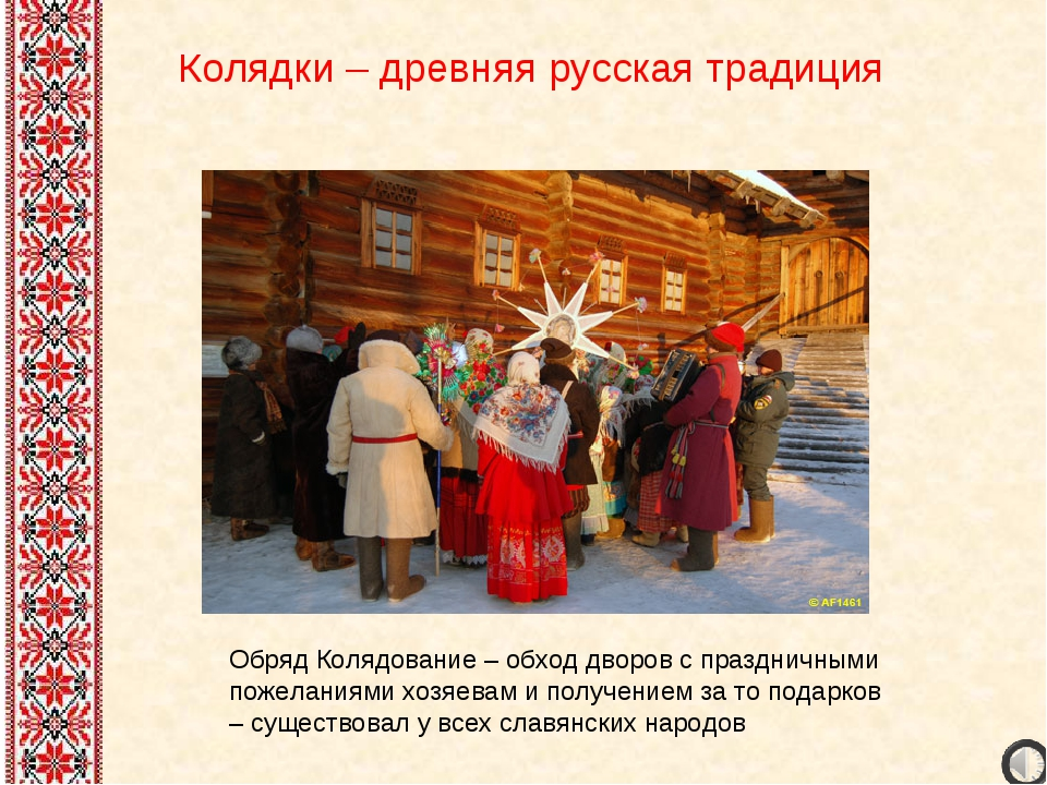 Колядки – древняя русская традиция Обряд Колядование – обход дворов с праздни...