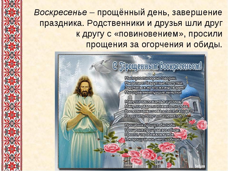 Воскресенье – прощённый день, завершение праздника. Родственники и друзья шли...