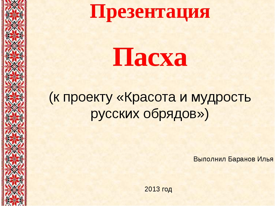 Презентация Пасха (к проекту «Красота и мудрость русских обрядов») Выполнил Б...