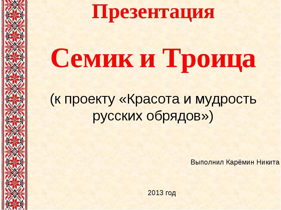 Презентация Семик и Троица (к проекту «Красота и мудрость русских обрядов») В...