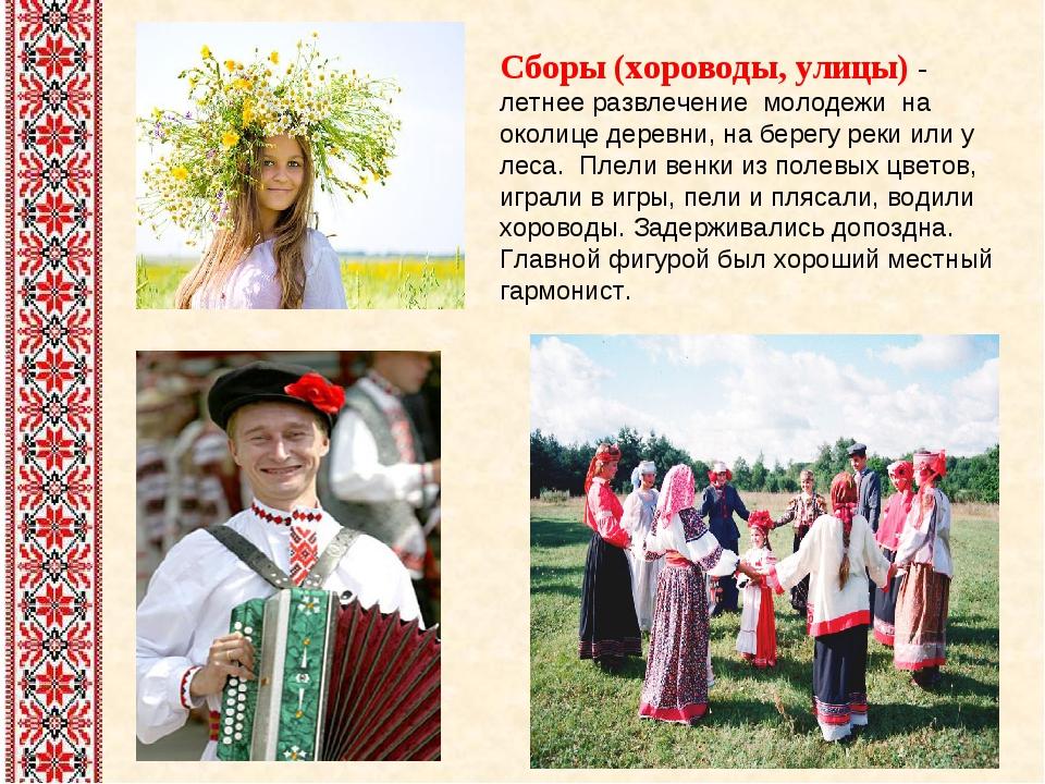 Сборы (хороводы, улицы) - летнее развлечение молодежи на околице деревни, на...