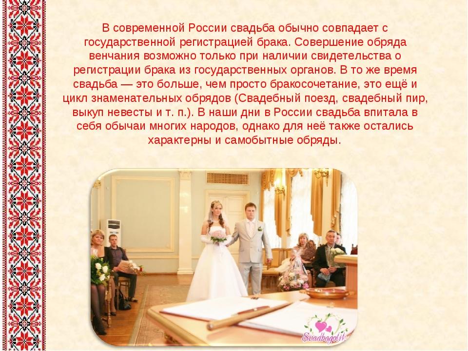 В современной России свадьба обычно совпадает с государственной регистрацией...
