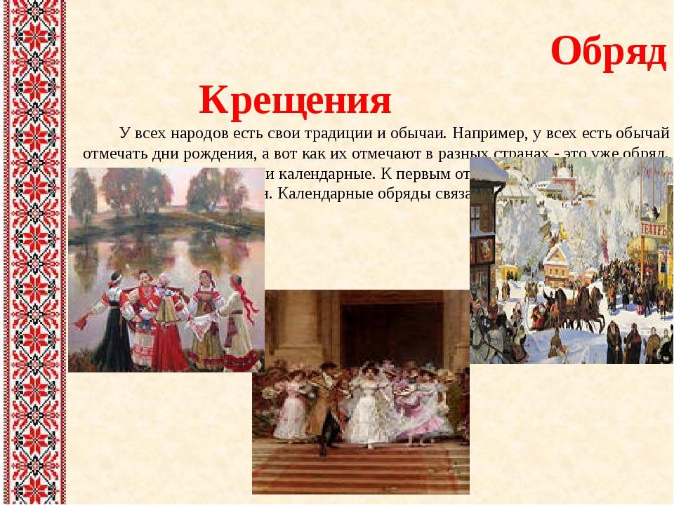Обряд Крещения У всех народов есть свои традиции и...