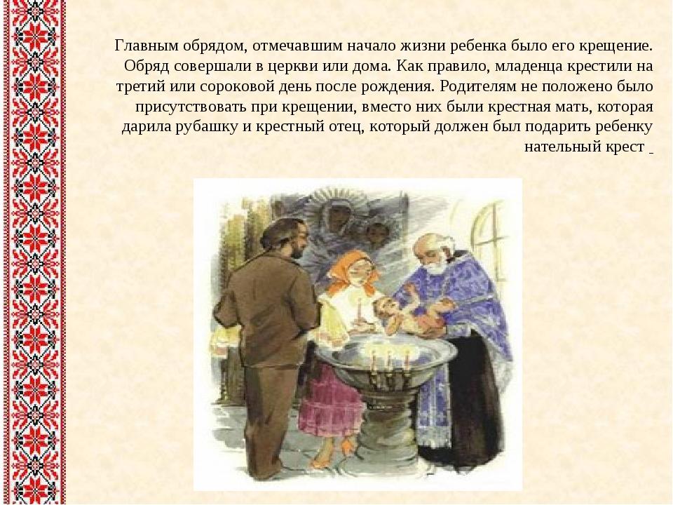 Главным обрядом, отмечавшим начало жизни ребенка было его крещение. Обряд со...