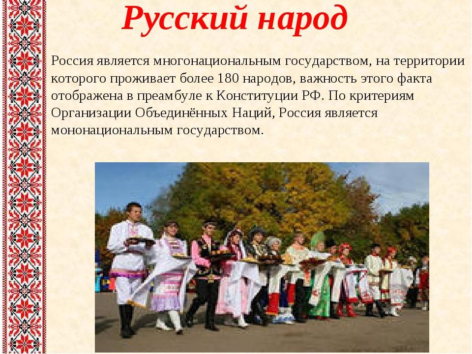 Русский народ Россия является многонациональным государством, на территории к...