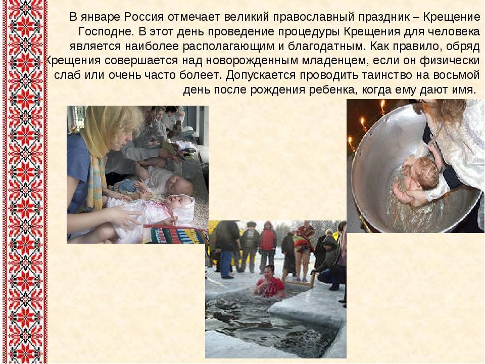 В январе Россия отмечает великий православный праздник – Крещение Господне. В...