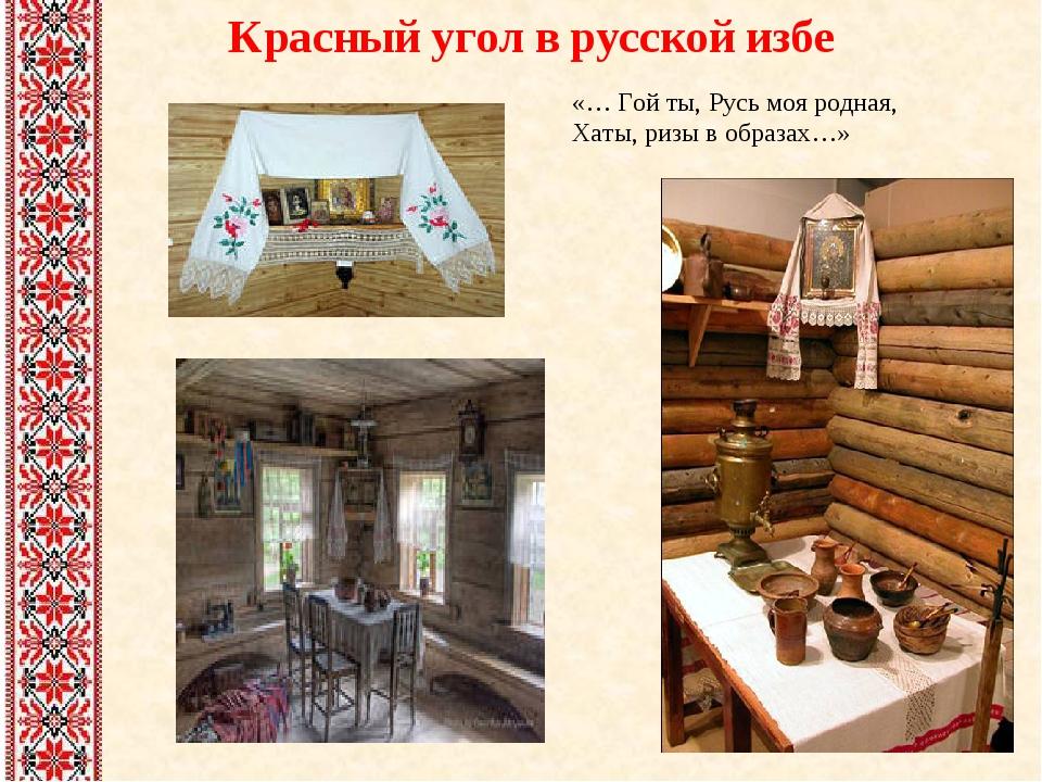 Красный угол в русской избе «… Гой ты, Русь моя родная, Хаты, ризы в образах…»