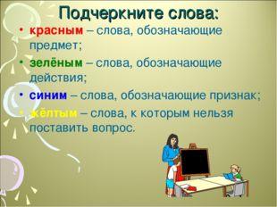 Подчеркните слова: красным – слова, обозначающие предмет; зелёным – слова, об