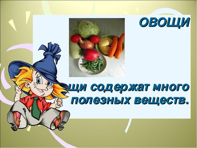 ОВОЩИ Овощи содержат много полезных веществ.